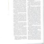 Информатизация правоприминительной деятельности как фактор совер 005