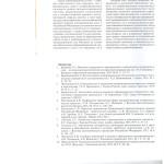 Информатизация правоприминительной деятельности как фактор совер 007