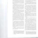 К вопросу о возможности отмены судебного акта по новым или вновь 002