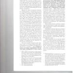 К вопросу о возможности отмены судебного акта по новым или вновь 003