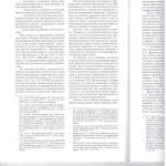 К вопр.о разг.комп.судов при расм.спор.,св.с наслд.корп.прав л3 001