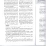 К вопр.о разг.комп.судов при расм.спор.,св.с наслд.корп.прав л5 001