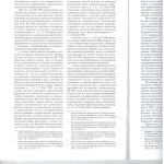 К вопр.о теолог.толк.актив.суда по дел.об осп.норм.прав.актовл.3 001