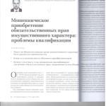 Мошенническое приобр.обязат.прав имущ.хар-ра л.1 001