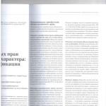 Мошенническое приобр.обязат.прав имущ.хар-ра л.2 001