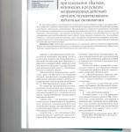 Отдельные аспекты преюдиции в арбитражном процессе о взыскании у 001