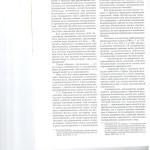 Отдельные аспекты преюдиции в арбитражном процессе о взыскании у 002