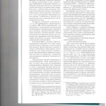 Отдельные аспекты преюдиции в арбитражном процессе о взыскании у 003