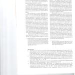Отдельные аспекты преюдиции в арбитражном процессе о взыскании у 004
