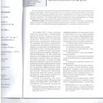 Первые итоги проц. реформы л.1 001