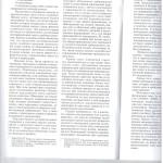 Первые итоги проц. реформы л.2 001