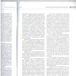 Первые итоги проц. реформы л.3 001