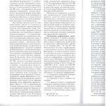 Право на получение инф.о суд.корп.споре л.2 001