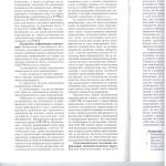 Право на получение инф.о суд.корп.споре л.4 001