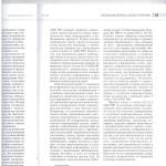 Право на получение инф.о суд.корп.споре л.5 001