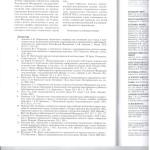 Пред.пов.реш.трет.суда на пред.его против.публ.пор.РФ л.6 001