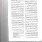 Принцип правовой определенности в контексте возобновления дел по 002