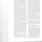 Принцип правовой определенности в контексте возобновления дел по 003