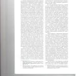 Принцип правовой определенности в контексте возобновления дел по 004