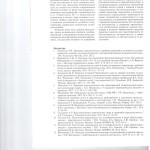 Принцип правовой определенности в контексте возобновления дел по 005