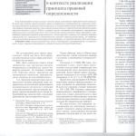 Проц.риск в контексте реализации принц.прав.опр-ти л.1 001