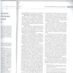Проц.риск в контексте реализации принц.прав.опр-ти л.2 001
