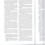 Проц.риск в контексте реализации принц.прав.опр-ти л.3 001