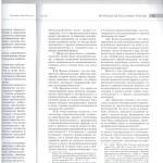 Проц.риск в контексте реализации принц.прав.опр-ти л.4 001