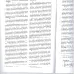 Проц.риск в контексте реализации принц.прав.опр-ти л.5 001