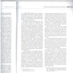 Проц.риск в контексте реализации принц.прав.опр-ти л.6 001