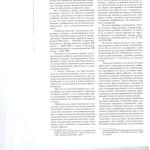 Соглашение о распределении судебных расходов в гражданском судоп 002