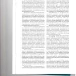 Соглашение о распределении судебных расходов в гражданском судоп 003