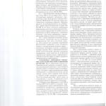 Соотношение искао признании вещного права отсутствующим с другим 004