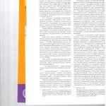 Сравнительная характеристика правового положения государственныв 002