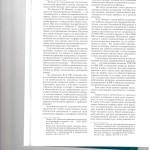 Сравнительная характеристика правового положения государственныв 003
