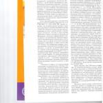 Сравнительная характеристика правового положения государственныв 004