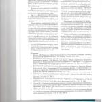 Сравнительная характеристика правового положения государственныв 005
