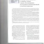 Условия охраноспособности географических названий в товарных зна 001