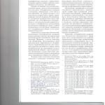 Условия охраноспособности географических названий в товарных зна 003