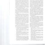 Условия охраноспособности географических названий в товарных зна 004