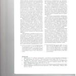 Условия охраноспособности географических названий в товарных зна 005