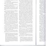 Ч.отмена суд.акт.в пор.перес.во вновь откр.или нов.обст.в гр.л.2 001