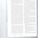 В ПОЛЕЗНОЕ 15.10.20г. Как адвокату работать с цифровыми доказате 007
