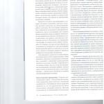 В ПОЛЕЗНОЕ 15.10.20г. Как адвокату работать с цифровыми доказате 011