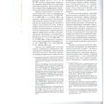 В полезное Estoppel в обеспечении правовой определенности гражд 002