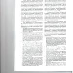 В полезное Estoppel в обеспечении правовой определенности гражд 003