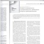 Астрент в граж.судо-ве-проблемные вопросы правоприменения л.1 001
