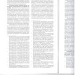 Астрент в граж.судо-ве-проблемные вопросы правоприменения л.2 001