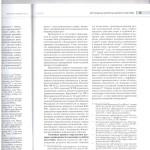 Астрент в граж.судо-ве-проблемные вопросы правоприменения л.3 001