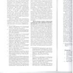 Астрент в граж.судо-ве-проблемные вопросы правоприменения л.4 001